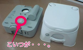 トイレのこいつ.jpg