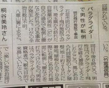 事故の新聞.jpg
