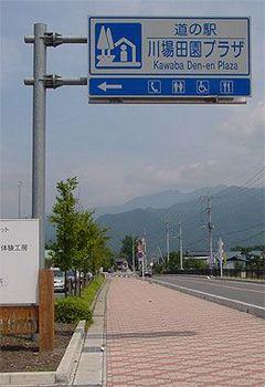 川場田園プラザ.jpg
