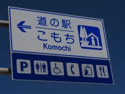 道の駅こもち看板.jpeg