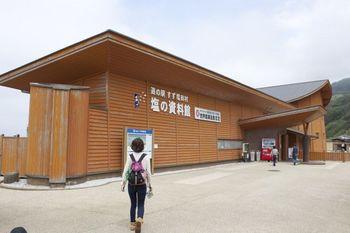 すず塩田村の道の駅.jpg