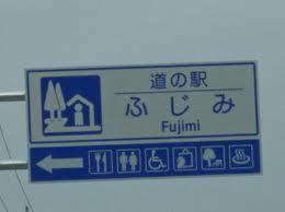 ふじみの道の駅看板.jpeg