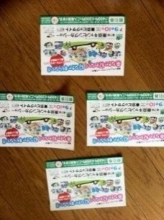 キャンピングカーショー招待状.JPG