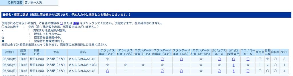 4月28日予約.png