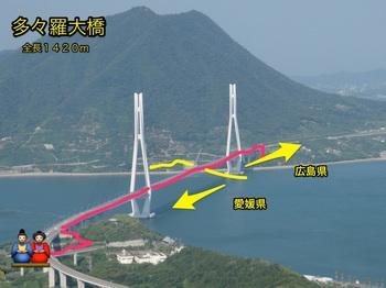 多々羅大橋.jpg