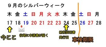 納税証明書発行日.jpg