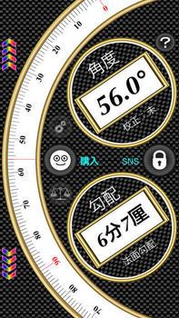 角度を測るアプリ.jpeg